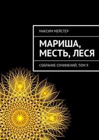 Максим Мейстер - Мариша, Месть,Леся