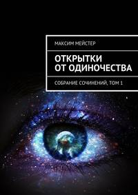 Максим Мейстер - Открытки отодиночества