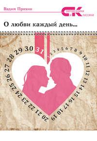 Пряхин, Вадим  - О любви каждый день…
