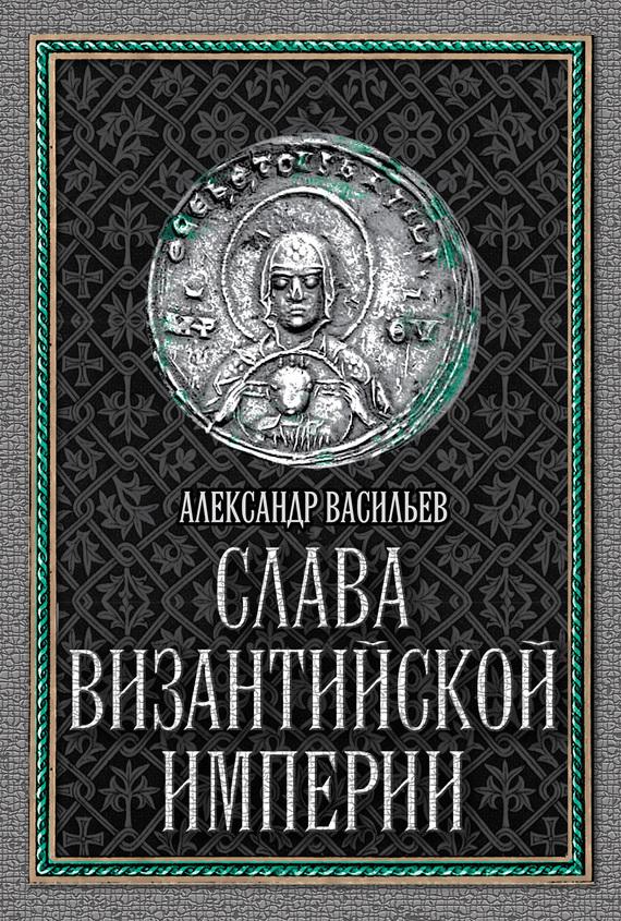 Александр Васильев бесплатно