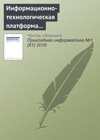 Матвеева, Л. Г.  - Информационно-технологическая платформа инновационного развития электронной коммерции в нефтяной сфере