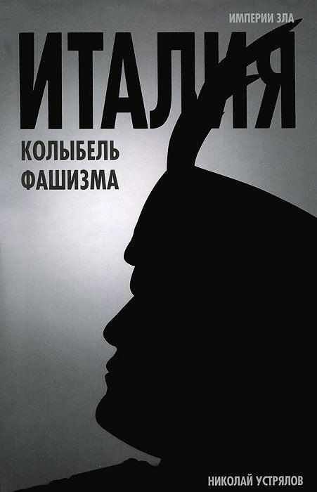 Николай Васильевич Устрялов бесплатно