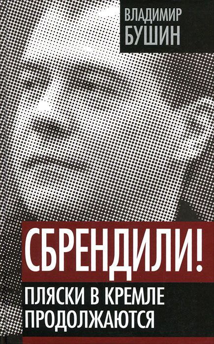 Фото Владимир Бушин Сбрендили! Пляски в Кремле продолжаются ISBN: 978-5-4438-0018-9