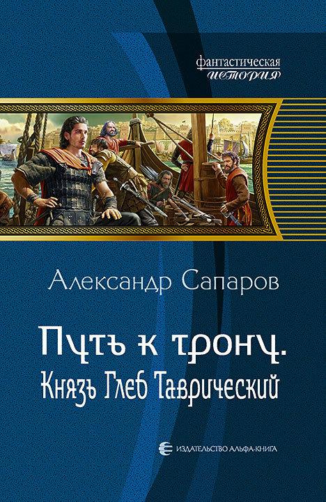бесплатно Путь к трону. Князь Глеб Таврический Скачать Александр Сапаров