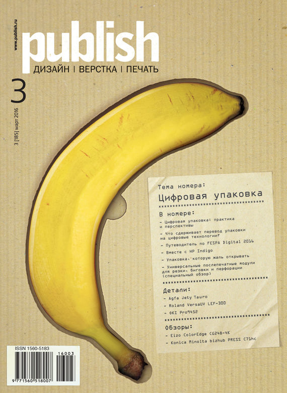 Журнал Publish №03/2016