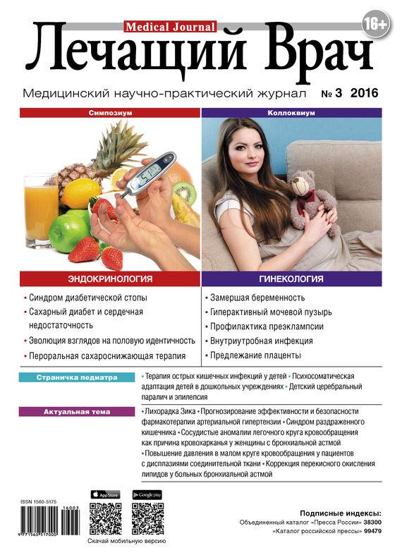 Открытые системы Журнал «Лечащий Врач» №03/2016 открытые системы журнал лечащий врач 03 2017