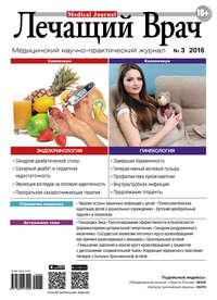 - Журнал «Лечащий Врач» №03/2016