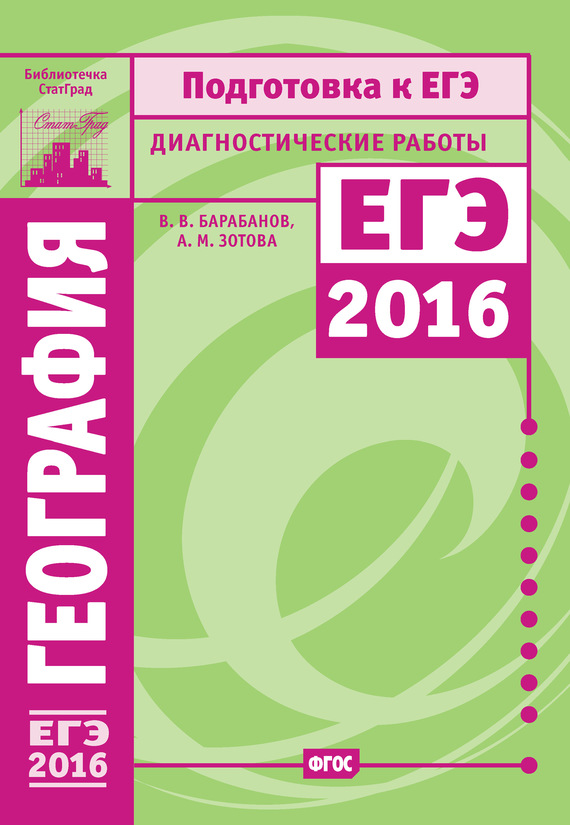 В. В. Барабанов География. Подготовка к ЕГЭ в 2016 году. Диагностические работы