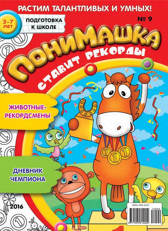 Открытые системы ПониМашка. Развлекательно-развивающий журнал. №09/2016 обучающие мультфильмы для детей где