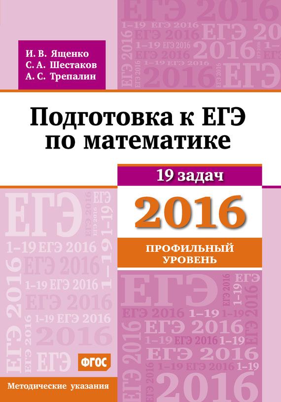 А. С. Трепалин Подготовка к ЕГЭ по математике в 2016 году. Профильный уровень. Методические указания