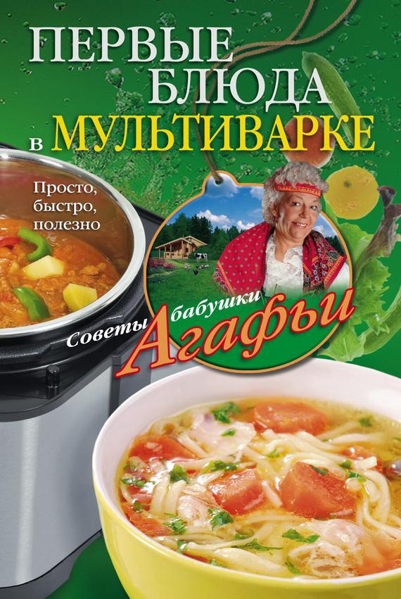 обложка электронной книги Первые блюда в мультиварке. Просто, быстро, полезно