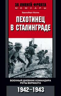 Холль, Эдельберт  - Пехотинец в Сталинграде. Военный дневник командира роты вермахта. 1942–1943