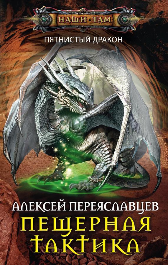 Алексей Переяславцев бесплатно