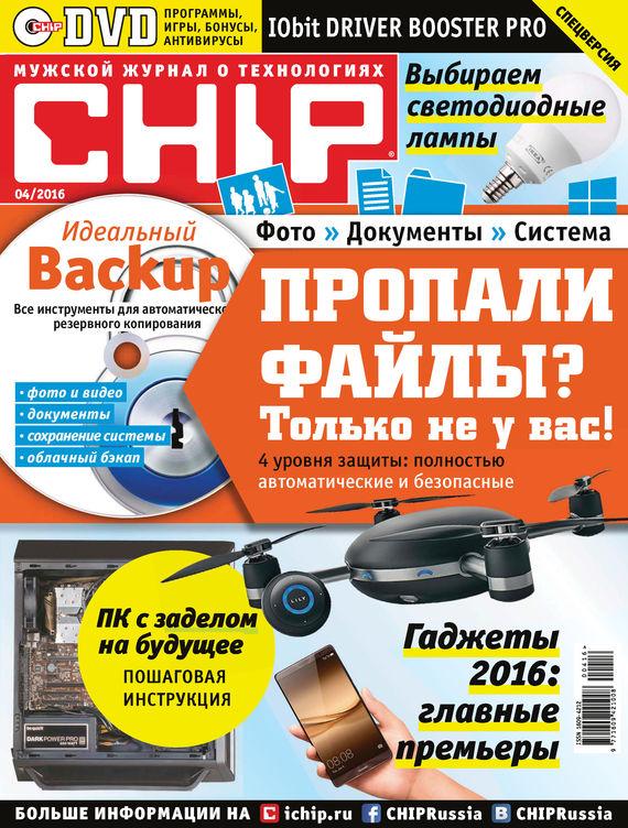 ИД «Бурда» CHIP. Журнал информационных технологий. №04/2016
