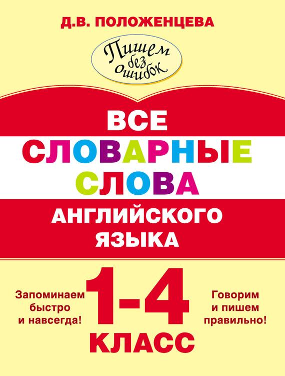 Д. В. Положенцева бесплатно