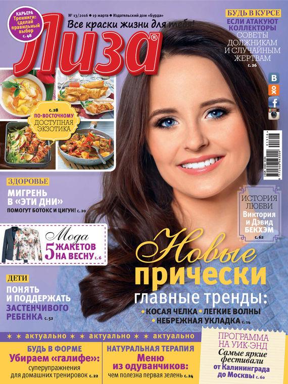 ИД «Бурда» Журнал «Лиза» №13/2016 ид бурда журнал лиза 17 2016