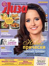 «Бурда», ИД  - Журнал «Лиза» №13/2016