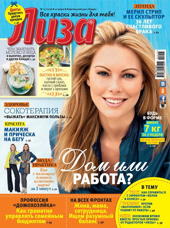 ИД «Бурда» Журнал «Лиза» №12/2016 ид бурда журнал лиза 32 2014