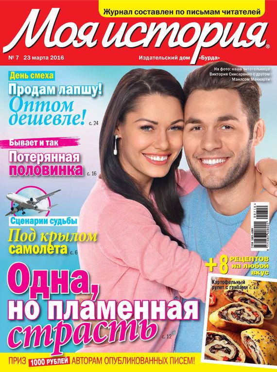 Журнал «Моя история» №07/2016