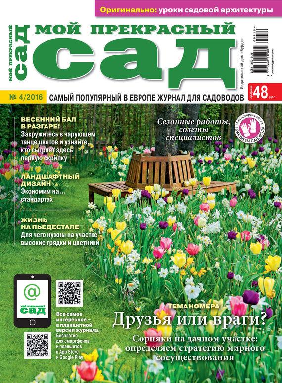 ИД «Бурда» Мой прекрасный сад №04/2016 дача и сад