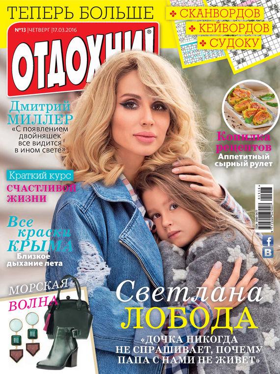 ИД «Бурда» Журнал «Отдохни!» №13/2016 ид бурда журнал новый дом 06 2015