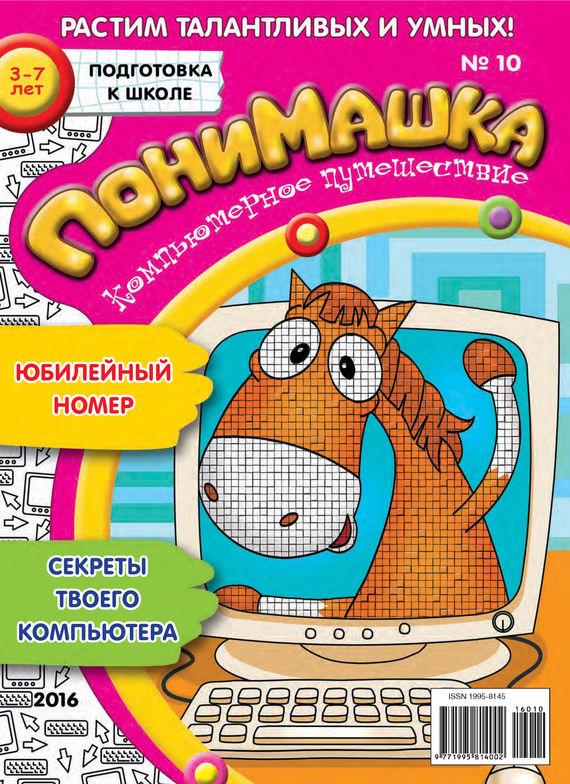 Открытые системы ПониМашка. Развлекательно-развивающий журнал. №10/2016 обучающие мультфильмы для детей где