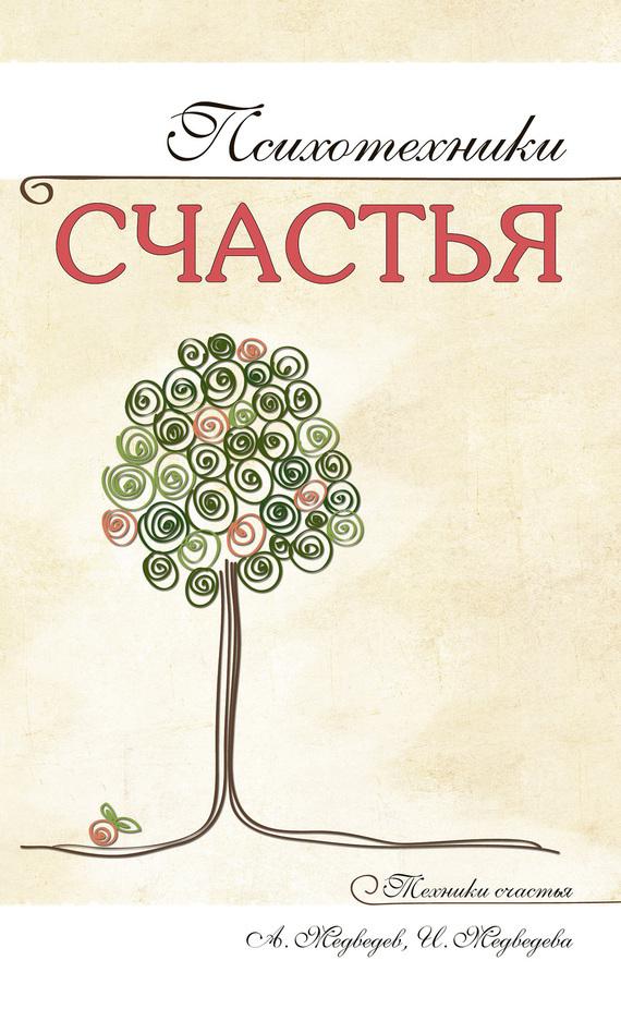 Александр Медведев Психотехники счастья