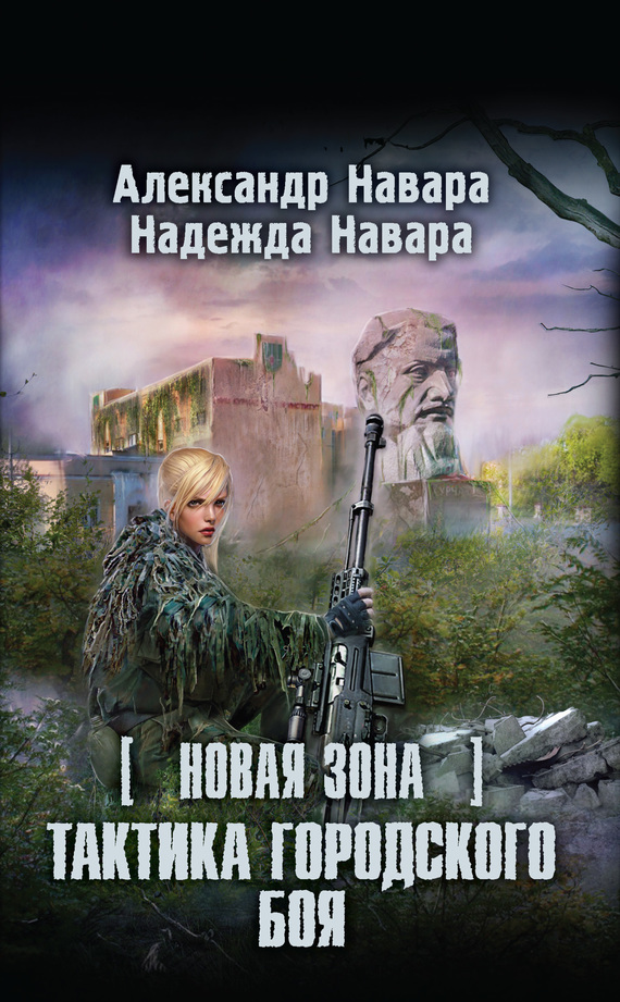 Александр Навара, Надежда Навара - Новая Зона. Тактика городского боя