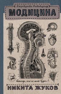 Жуков, Никита  - Модицина. Encyclopedia Pathologica