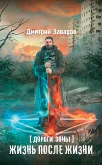 Заваров, Дмитрий  - Дороги Зоны. Жизнь после жизни