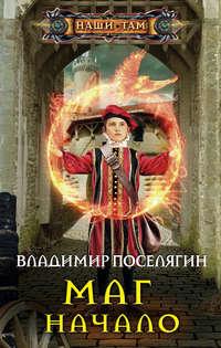 Поселягин, Владимир  - Маг. Начало