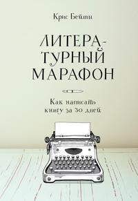 Бейти, Крис  - Литературный марафон: как написать книгу за 30 дней