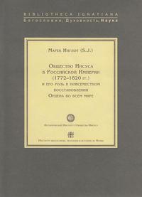 SJ, Марек Инглот,  - Общество Иисуса в Российской империи (1772–1820 гг.) и его роль в повсеместном восстановлении Ордена во всем мире