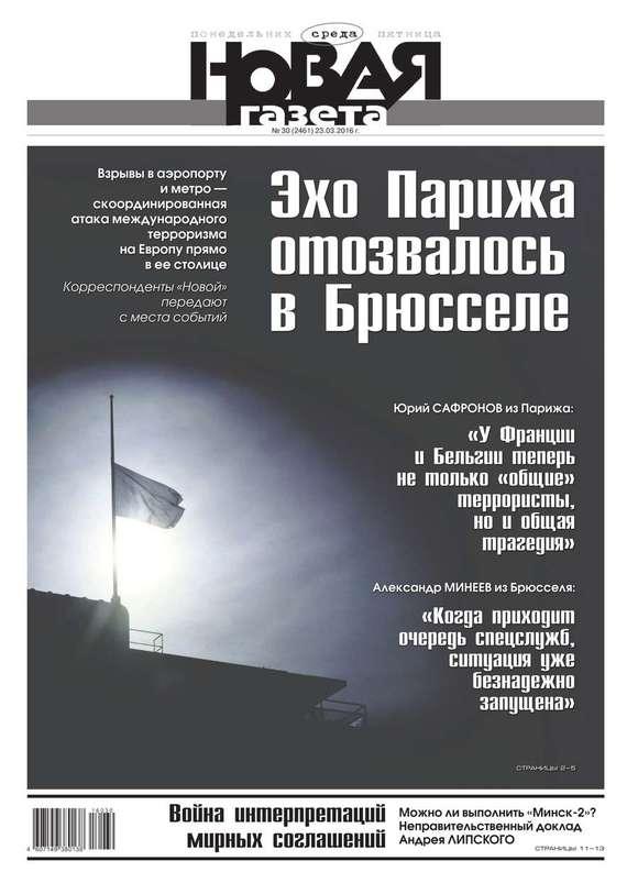 Редакция газеты Новая Газета Новая газета 30-2016