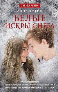 Джейн, Анна  - Белые искры снега