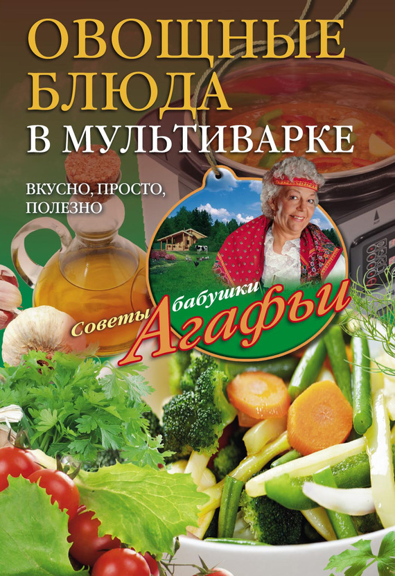 Скачать Агафья Звонарева бесплатно Овощные блюда в мультиварке. Вкусно, просто, полезно