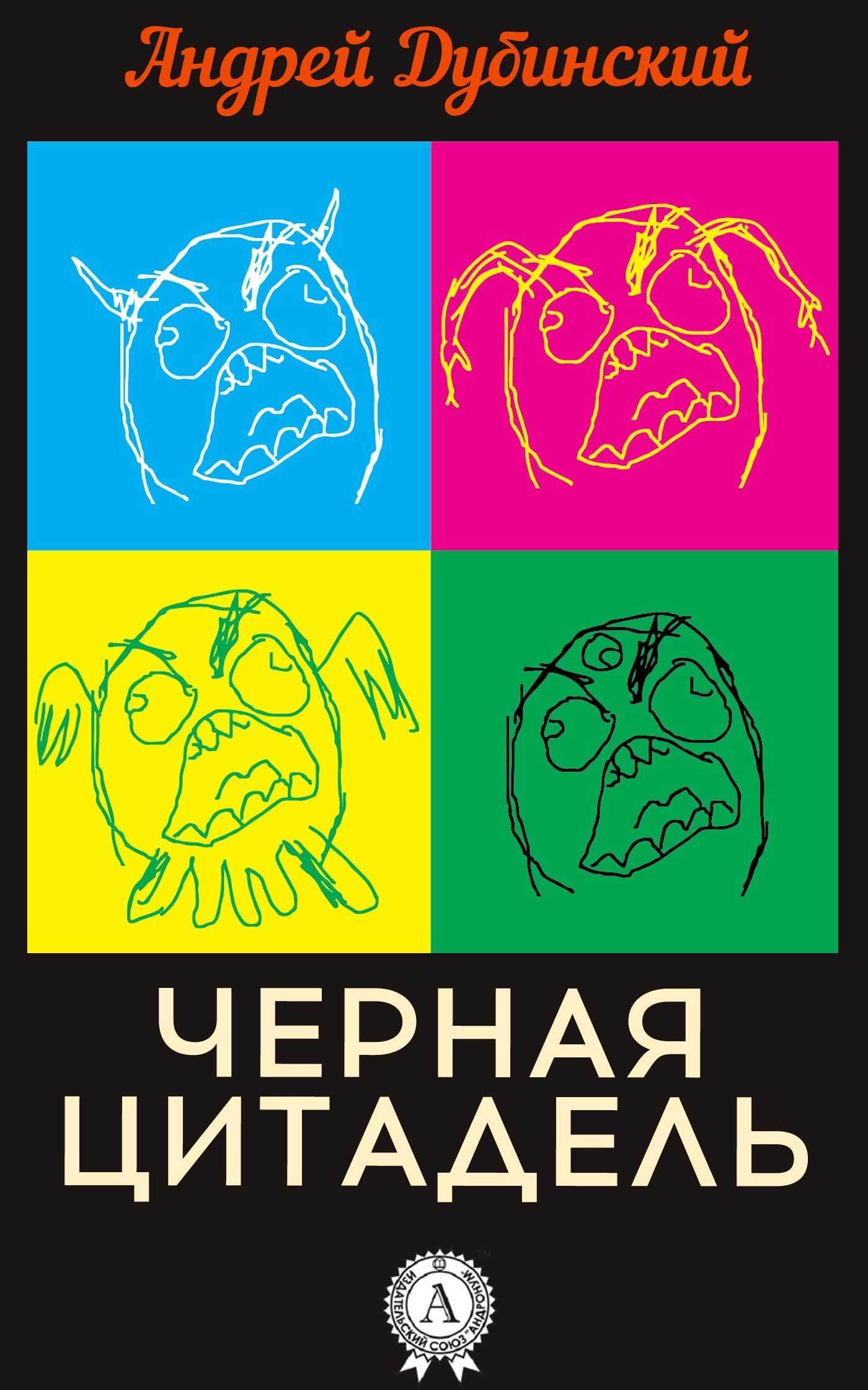 занимательное описание в книге Андрей Дубинский