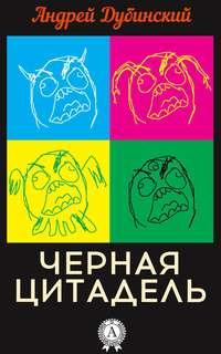 Дубинский, Андрей  - Черная цитадель