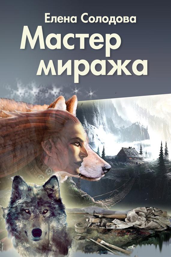 Елена Солодова Мастер Миража