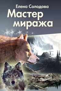 Солодова, Елена  - Мастер Миража