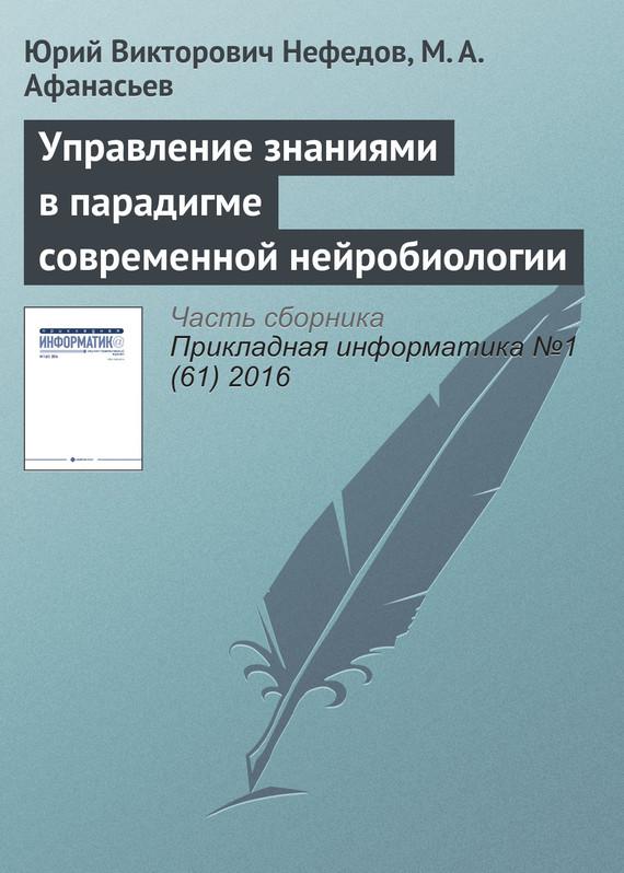 Обложка книги Управление знаниями в парадигме современной нейробиологии, автор Нефедов, Ю. В.