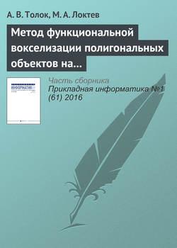 Книга Метод функциональной вокселизации полигональных объектов на основе математического аппарата R-функций