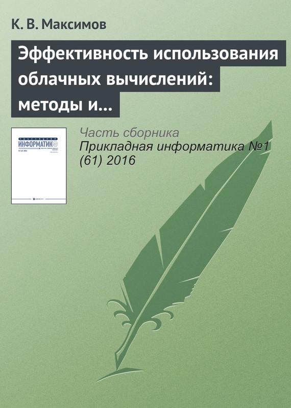 К. В. Максимов Эффективность использования облачных вычислений: методы и модели оценки