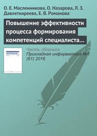 Масленникова, О. Е.  - Повышение эффективности процесса формирования компетенций специалиста в области информационных систем