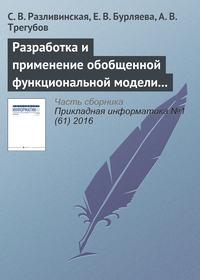 Разливинская, С. В.  - Разработка и применение обобщенной функциональной модели одностадийного химического производства