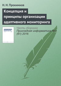 Прокимнов, Н. Н.  - Концепция и принципы организации адаптивного мониторинга