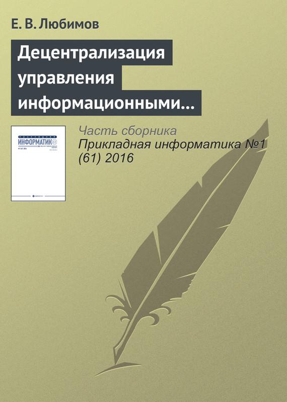 Е. В. Любимов Децентрализация управления информационными технологиями в крупных организациях