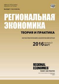 Отсутствует - Региональная экономика: теория и практика № 3 (426) 2016