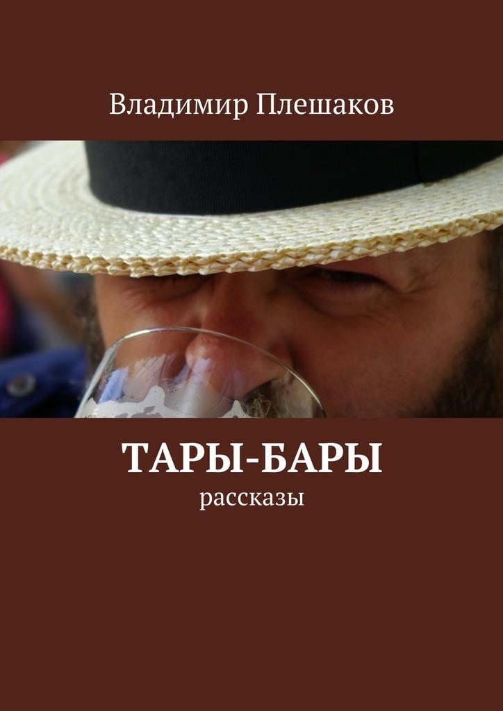 интригующее повествование в книге Владимир Плешаков