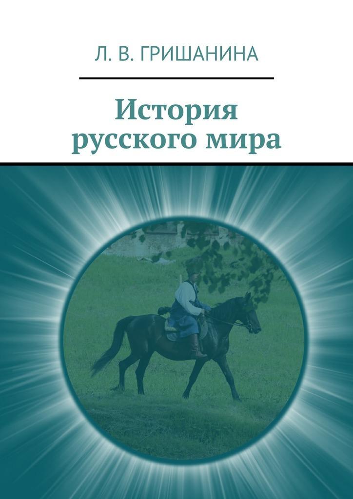 История русскогомира